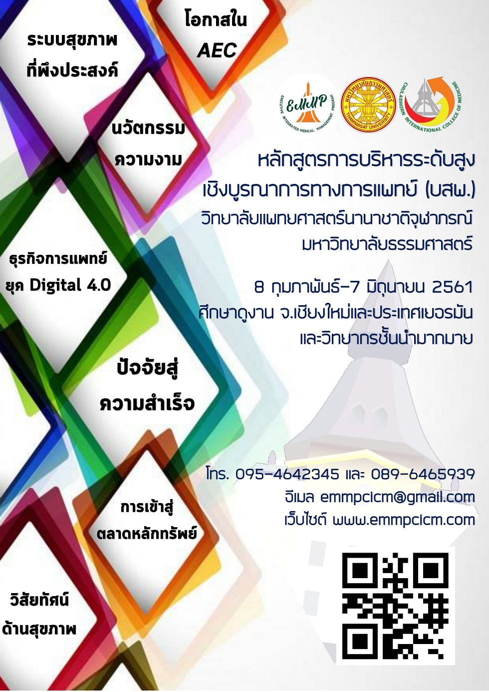 emmp-poster2-1